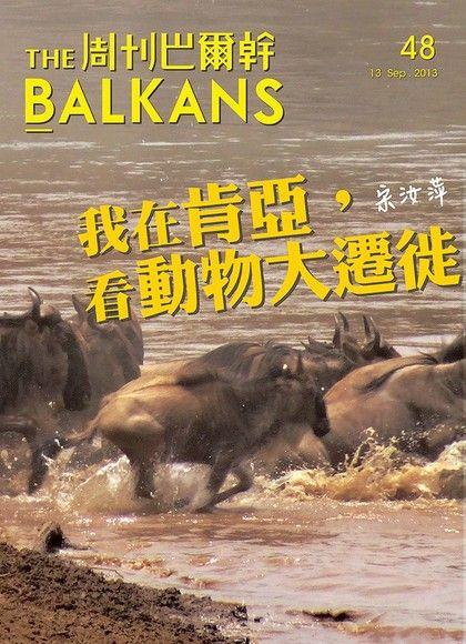周刊巴爾幹No.48:我在肯亞,看動物大遷徙
