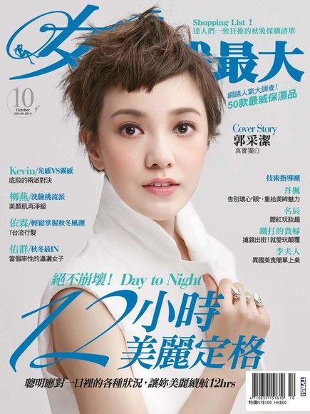 女人我最大雙月刊 10月號/2014 第40期