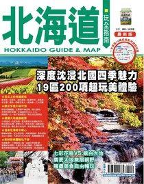 北海道玩全指南16'-17'