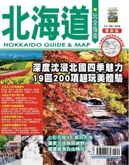 北海道玩全指南(最新版2017)