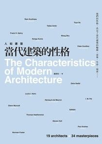 人如建築,當代建築的性格