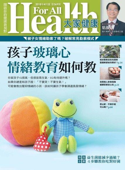 大家健康雜誌 04月號/2018 第369期