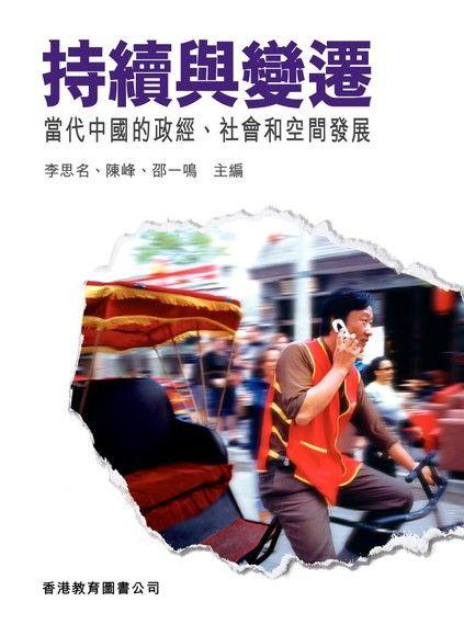 持續與變遷:當代中國的政經、社會和空間發展