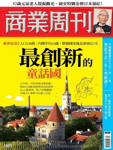 商業周刊 第1491期 2016/06/08