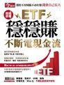 ETF穩穩賺,不斷電現金流
