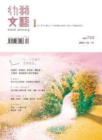 幼獅文藝2013.12月號 精選版