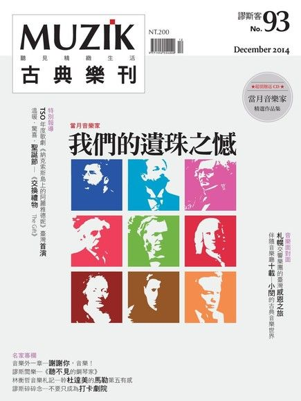MUZIK古典樂刊 12月號/2014 第93期 (左翻)