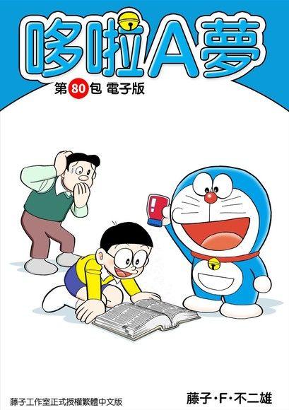 哆啦A夢 第80包 電子版