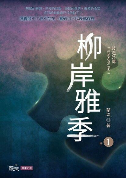 柳岸雅季・卷1