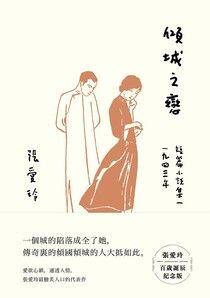 【电子书】傾城之戀【張愛玲百歲誕辰紀念版】