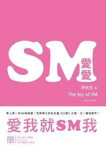 SM愛愛:愛我就SM我