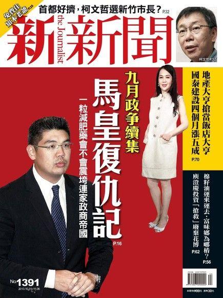 新新聞 第1391期 2013/10/30