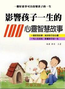 影響孩子一生的100心靈智慧故事