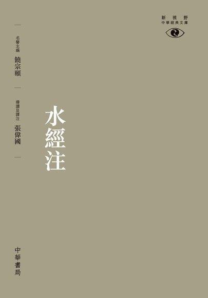 水經注(新視野中華經典文庫)