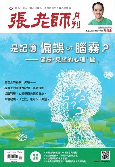 張老師月刊2019年12月/504期