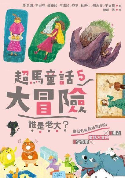 超馬童話大冒險5:誰是老大?