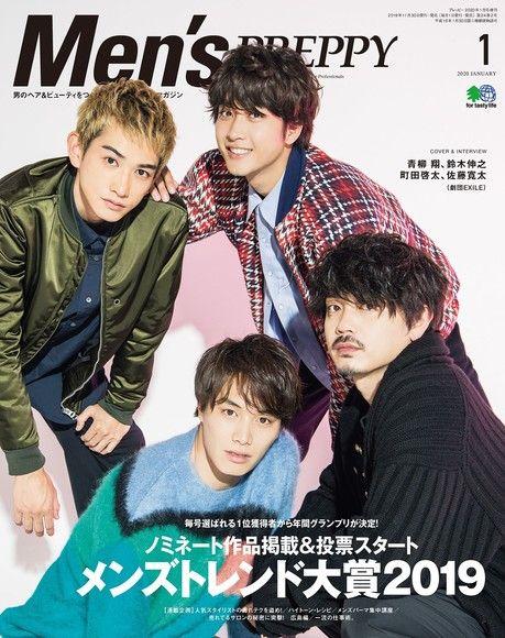 Men's PREPPY 2020年1月號 【日文版】