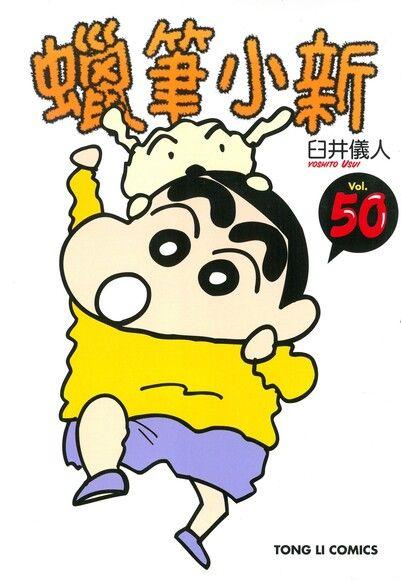 蠟筆小新 (50)