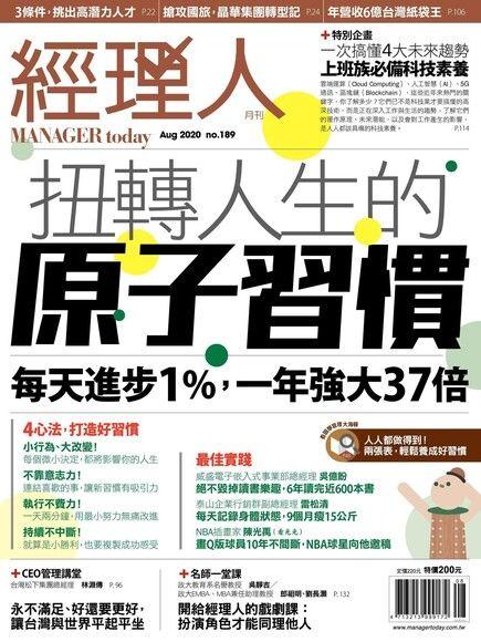經理人月刊 08月號/2020 第189期