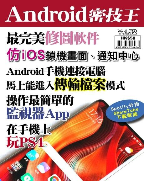 Android 密技王 第52期