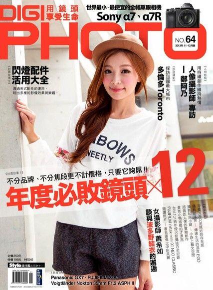 DIGIPHOTO 數位相機採購活用雙月刊 11-12月號/2013 第64期
