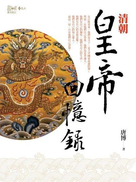 清朝皇帝回憶錄(平裝)