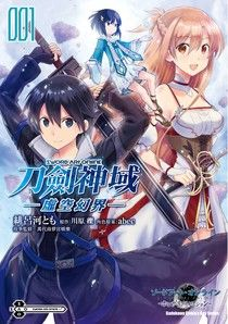 Sword Art Online刀劍神域 ─虛空幻界─ (1)