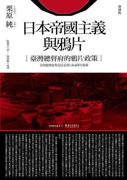 日本帝國主義與鴉片──臺灣總督府的鴉片政策