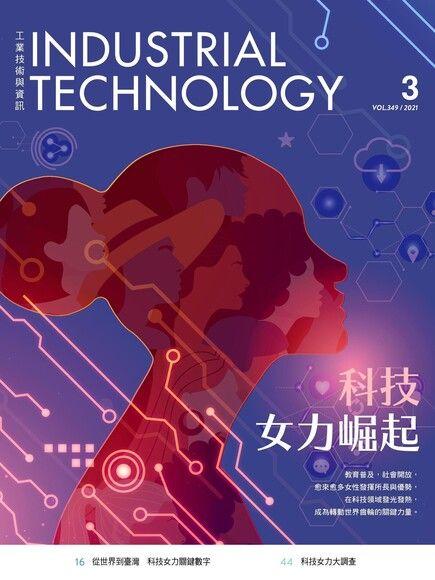 工業技術與資訊349期