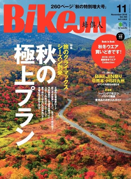BikeJIN/培倶人 2016年11月號 Vol.165【日文版】