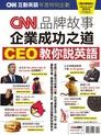 CNN互動英語年度特別企劃:CNN品牌故事企業成功之道 CEO教你說英語