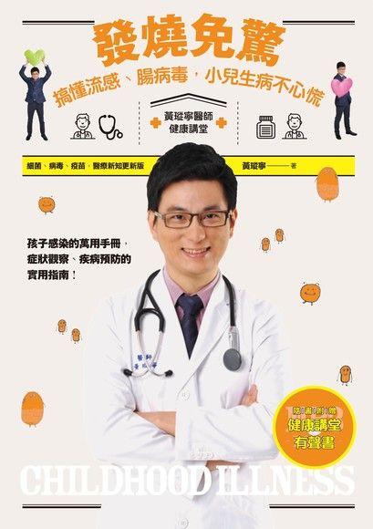 發燒免驚!:搞懂流感、腸病毒,小兒生病不心慌