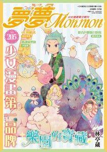 夢夢少女漫畫電子期刊 NO.205