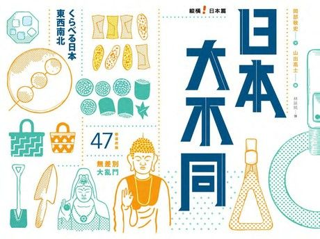 日本大不同:縱橫日本篇