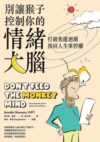 別讓猴子控制你的情緒大腦