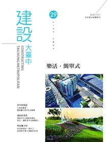建設大臺中期刊 第29期