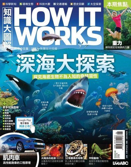 HOW IT WORKS知識大圖解國際中文版 06月號/2015 第9期