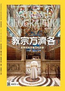 國家地理雜誌2015年8月號