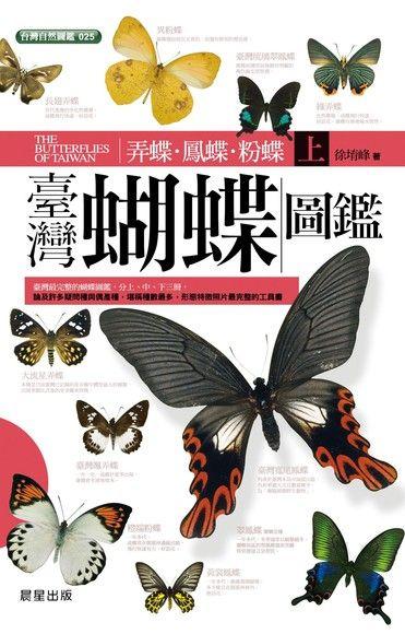 臺灣蝴蝶圖鑑(上)弄蝶、鳳蝶、粉蝶