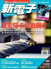 新電子科技雜誌 05月號/2021 第422期