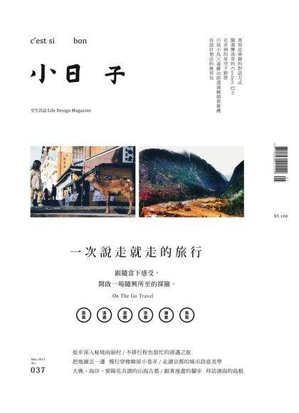 小日子享生活誌 5月號/2015 第37期