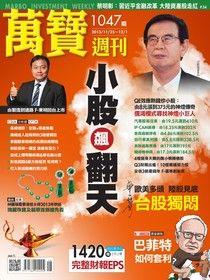 萬寶週刊 第1047期 2013/11/22