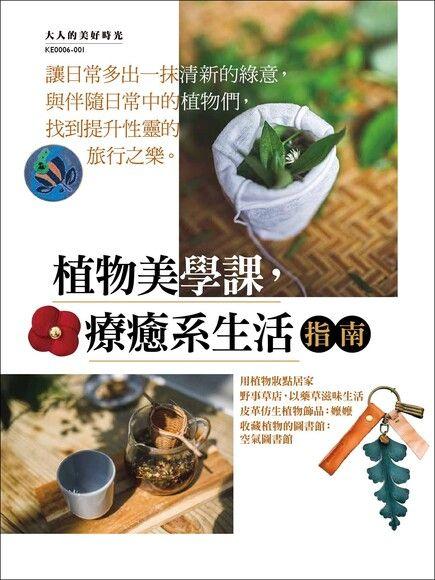 植物美學課,療癒系生活指南