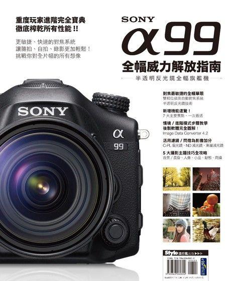 Sony α99 全幅威力解放指南
