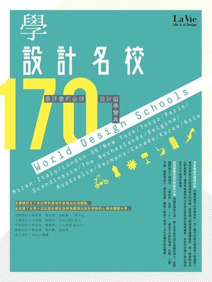 學設計名校170:全球最詳盡的設計留學寶典