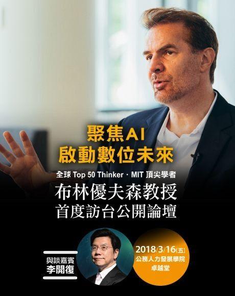 【聚焦AI‧啟動數位未來】論壇﹝電子書套票﹞