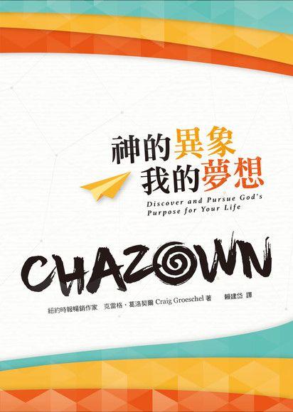 Chazown:神的異象 我的夢想