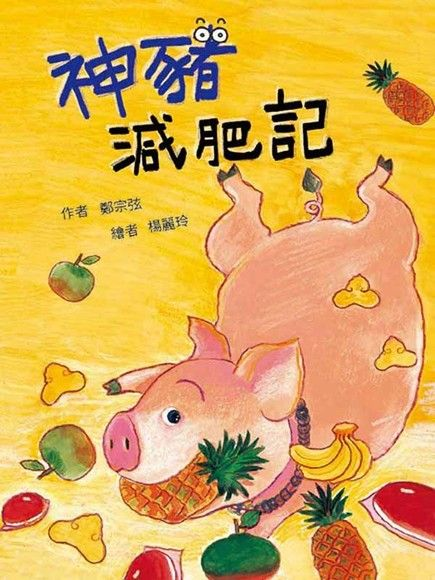 神豬減肥記(二版)