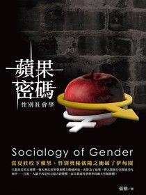 蘋果密碼--性別社會學