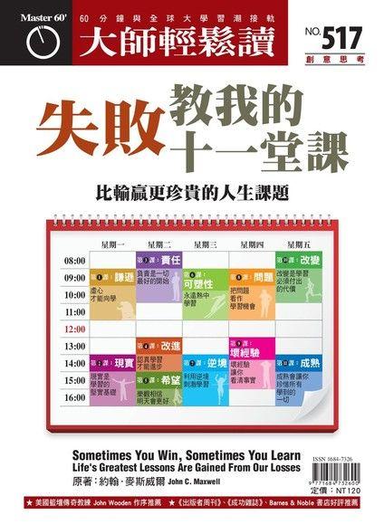 大師輕鬆讀 第517期 2013/11/27